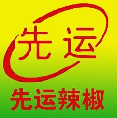 阳谷先运辣椒专业合作社