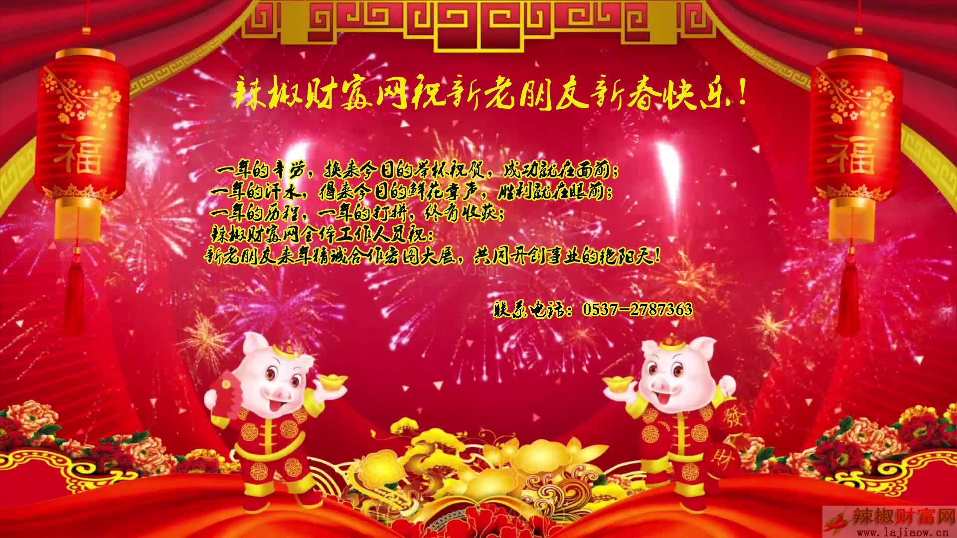 辣椒财富网祝新老朋友新春快乐