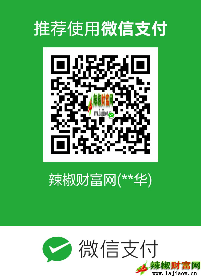 辣椒财富网服务项目