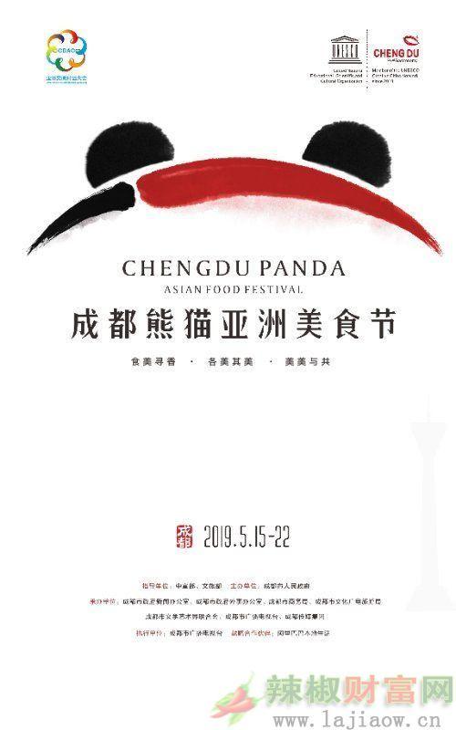 成都火锅市集满满辣椒,熊猫元素