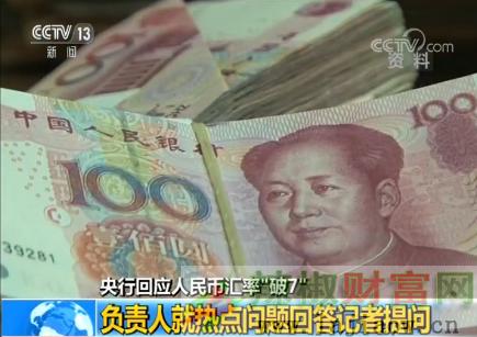 中国人民银行回应人民币汇率破7